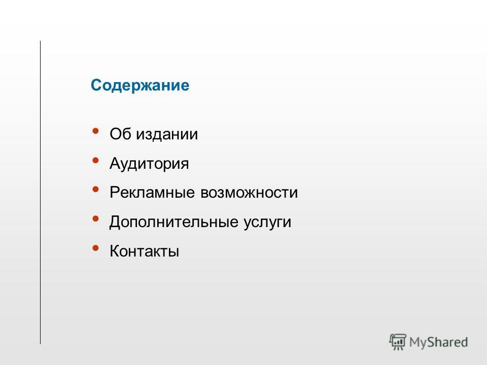 Содержание Об издании Аудитория Рекламные возможности Дополнительные услуги Контакты