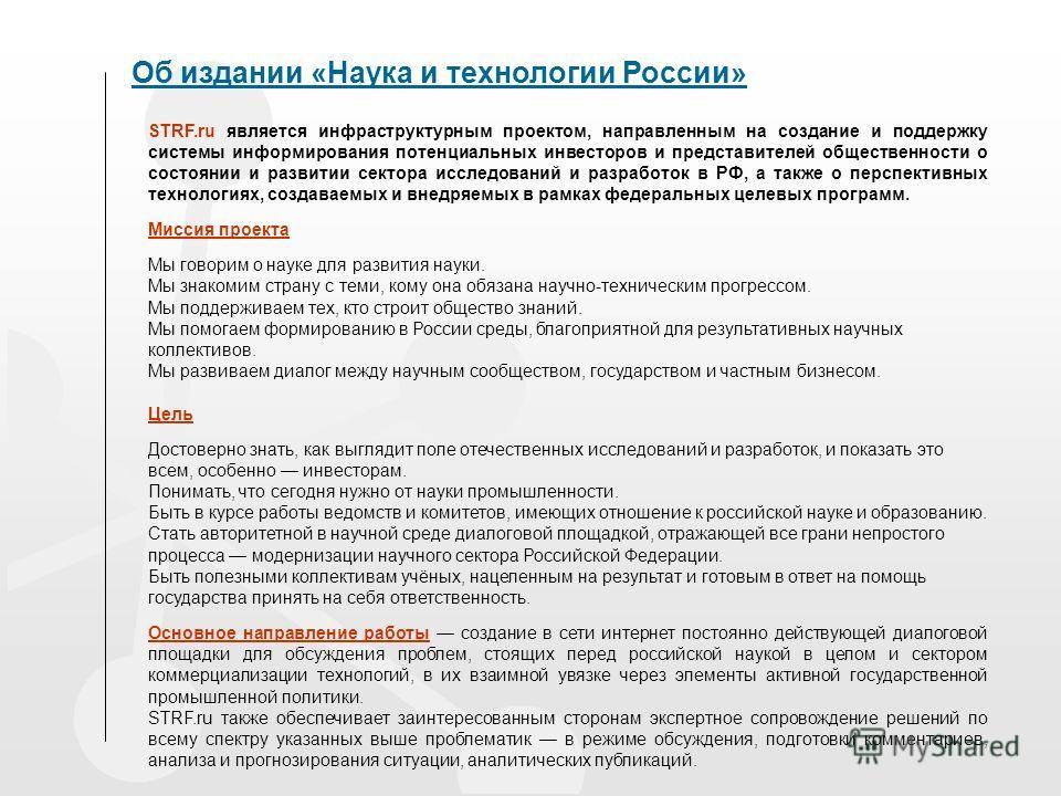 STRF.ru является инфраструктурным проектом, направленным на создание и поддержку системы информирования потенциальных инвесторов и представителей общественности о состоянии и развитии сектора исследований и разработок в РФ, а также о перспективных те