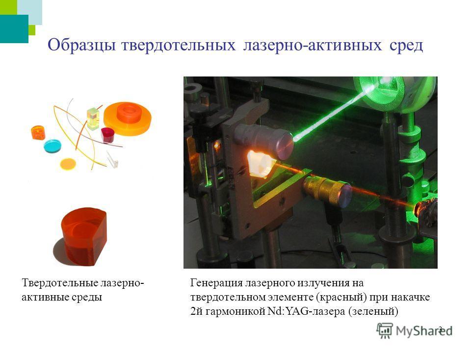 3 Образцы твердотельных лазерно-активных сред Твердотельные лазерно- активные среды Генерация лазерного излучения на твердотельном элементе (красный) при накачке 2й гармоникой Nd:YAG-лазера (зеленый)