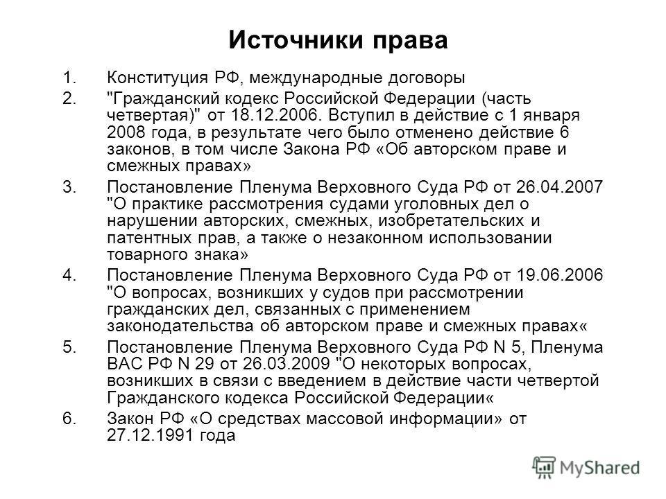 Источники права 1.Конституция РФ, международные договоры 2.