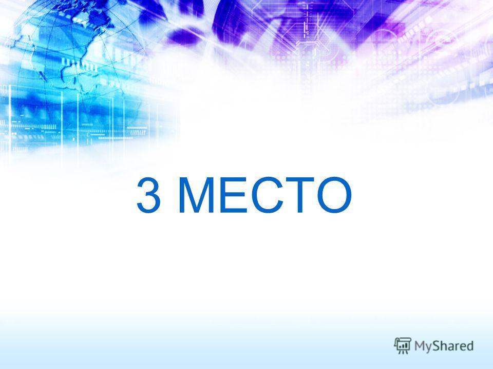 3 МЕСТО
