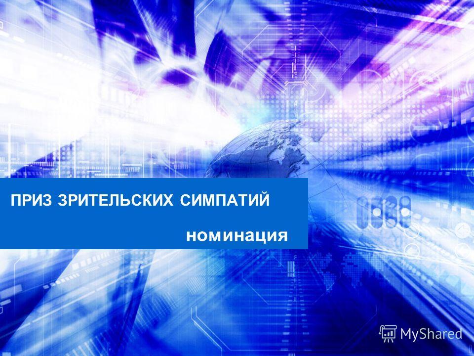 ПРИЗ ЗРИТЕЛЬСКИХ СИМПАТИЙ номинация