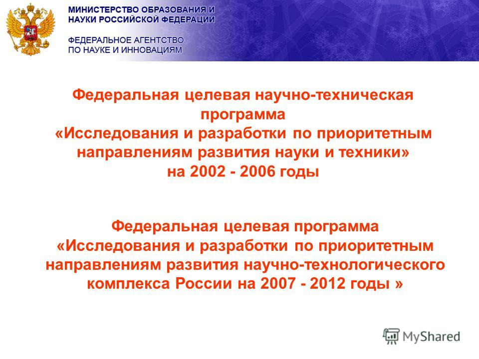 Федеральная целевая научно-техническая программа «Исследования и разработки по приоритетным направлениям развития науки и техники» на 2002 - 2006 годы Федеральная целевая программа «Исследования и разработки по приоритетным направлениям развития науч