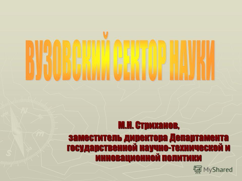 М.Н. Стриханов, заместитель директора Департамента государственной научно-технической и инновационной политики