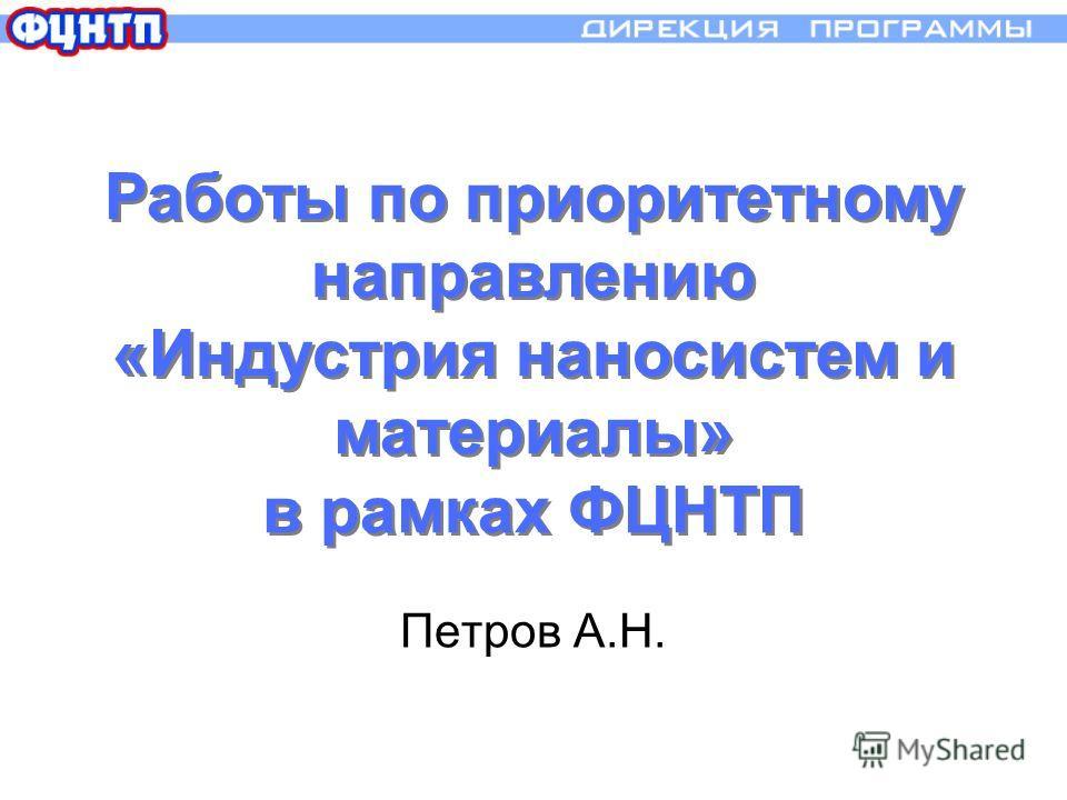 Петров А.Н. Работы по приоритетному направлению «Индустрия наносистем и материалы» в рамках ФЦНТП