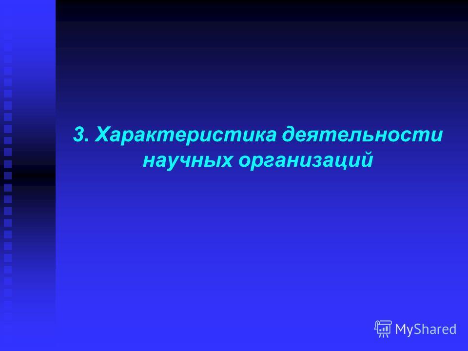3. Характеристика деятельности научных организаций