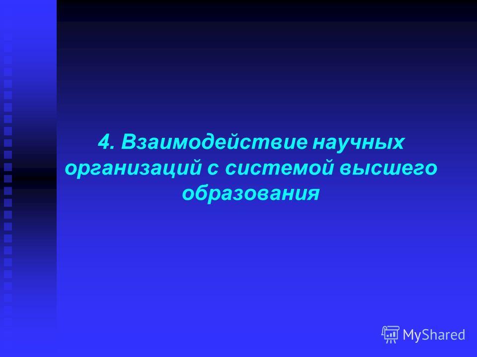 4. Взаимодействие научных организаций с системой высшего образования