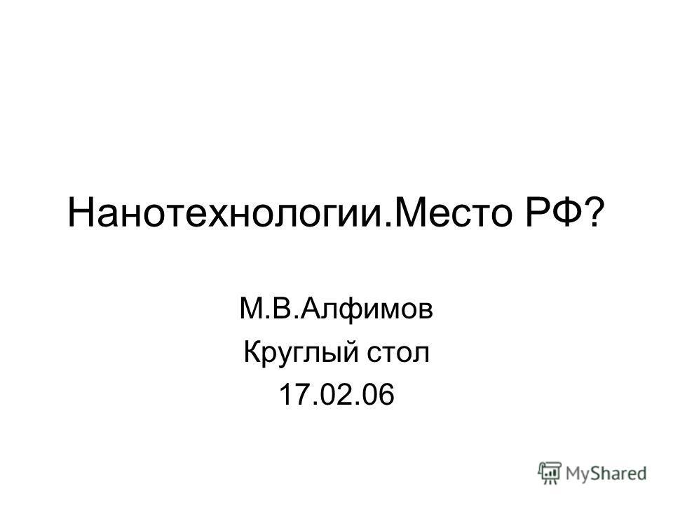 Нанотехнологии.Место РФ? М.В.Алфимов Круглый стол 17.02.06