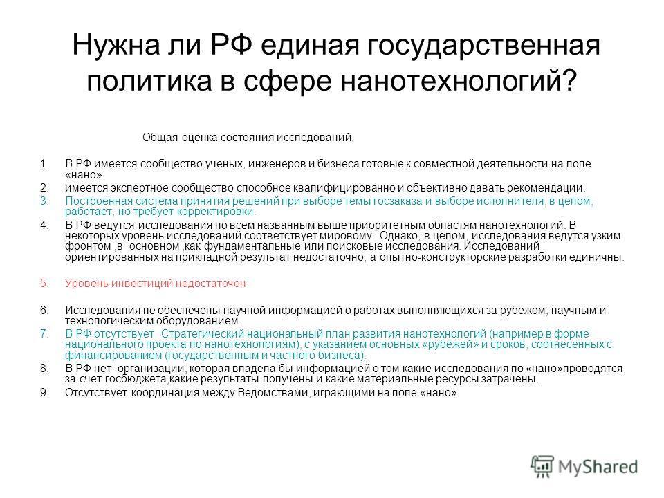 Нужна ли РФ единая государственная политика в сфере нанотехнологий? Общая оценка состояния исследований. 1.В РФ имеется сообщество ученых, инженеров и бизнеса готовые к совместной деятельности на поле «нано». 2.имеется экспертное сообщество способное