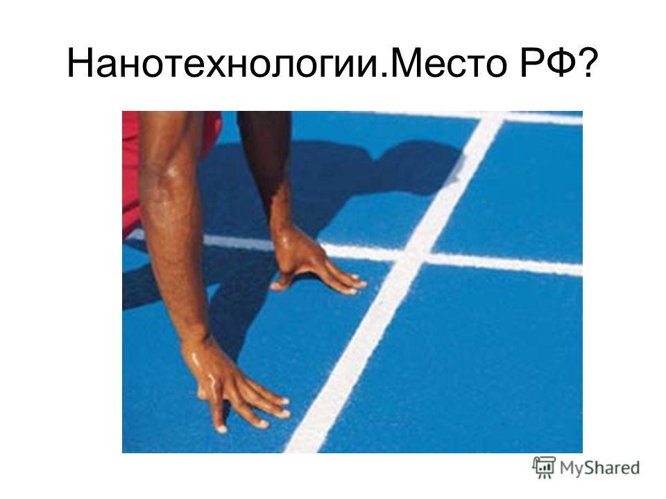 Нанотехнологии.Место РФ?