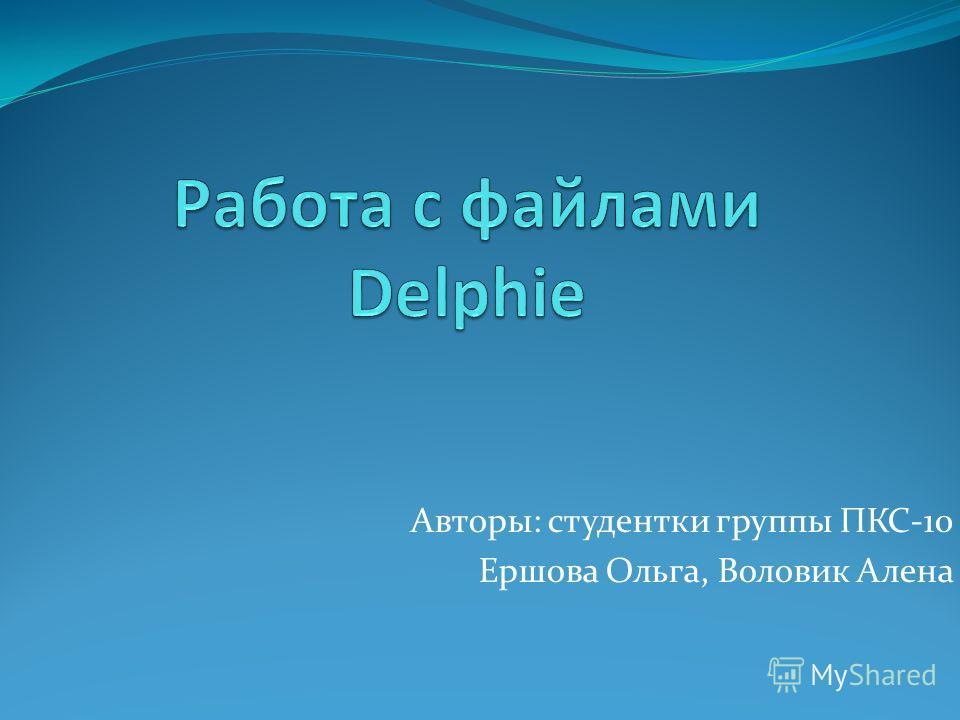 Авторы: студентки группы ПКС-10 Ершова Ольга, Воловик Алена