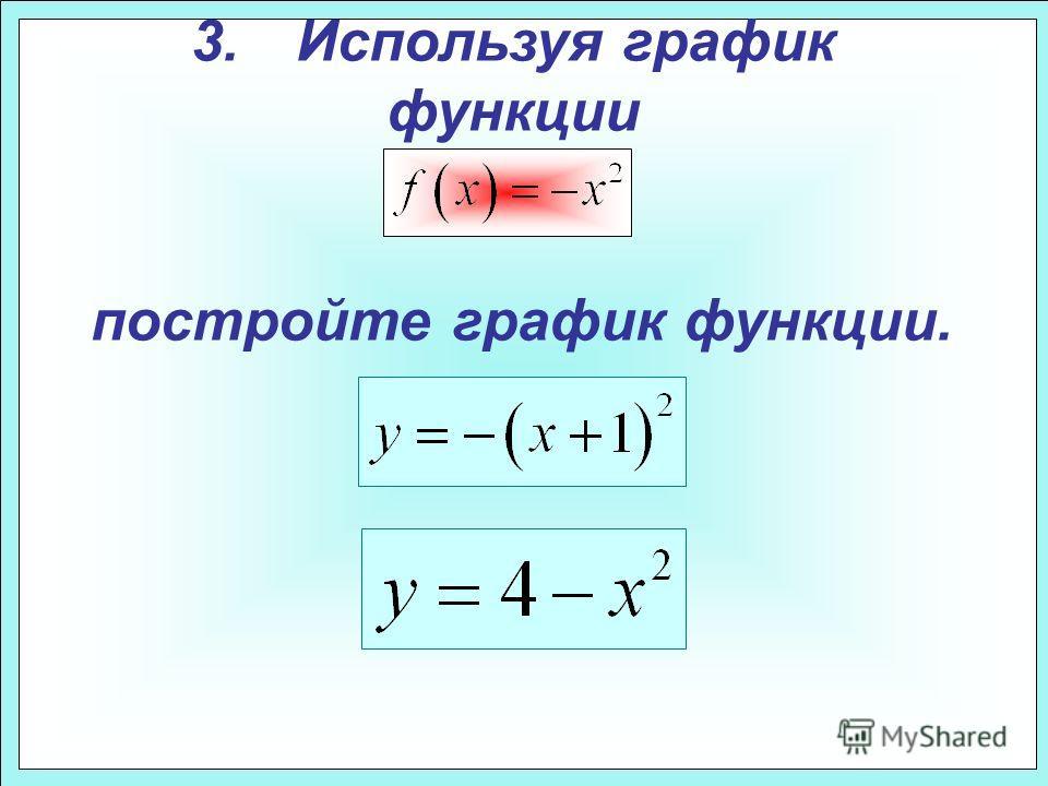 3.Используя график функции постройте график функции.