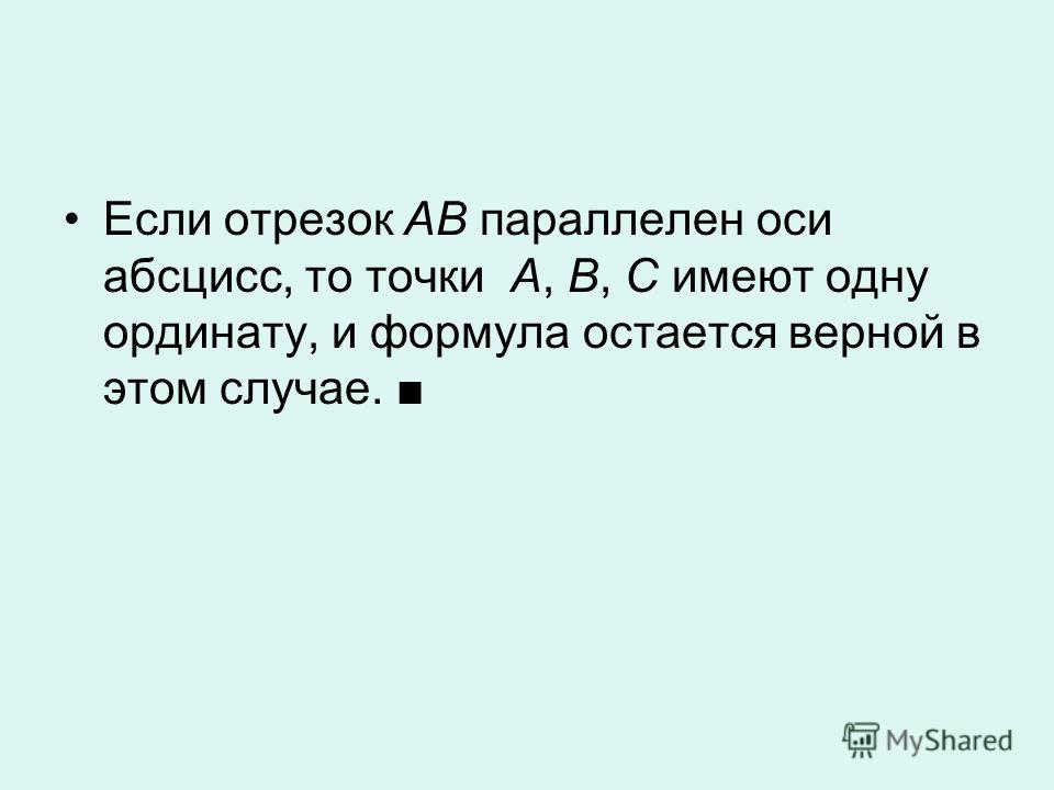 Если отрезок AB параллелен оси абсцисс, то точки A, B, C имеют одну ординату, и формула остается верной в этом случае.