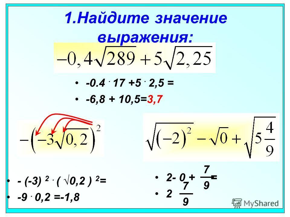 -0.4. 17 +5. 2,5 = -6,8 + 10,5=3,7 - (-3) 2. ( 0,2 ) 2 = -9. 0,2 =-1,8 2- 0 + = 2 7 9 7 9 1.Найдите значение выражения: