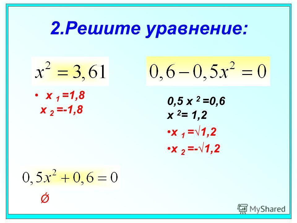 2.Решите уравнение: x 1 =1,8 x 2 =-1,8 0,5 x 2 =0,6 x 2 = 1,2 x 1 =1,2 x 2 =-1,2 Ǿ