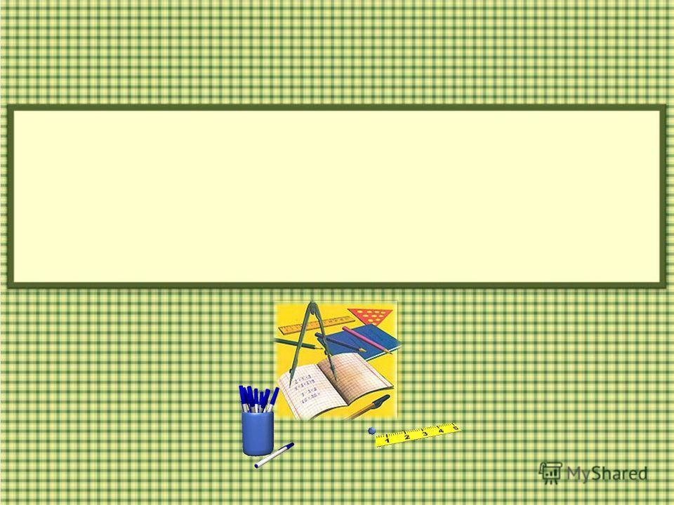 Решение задач окружность 7 класс