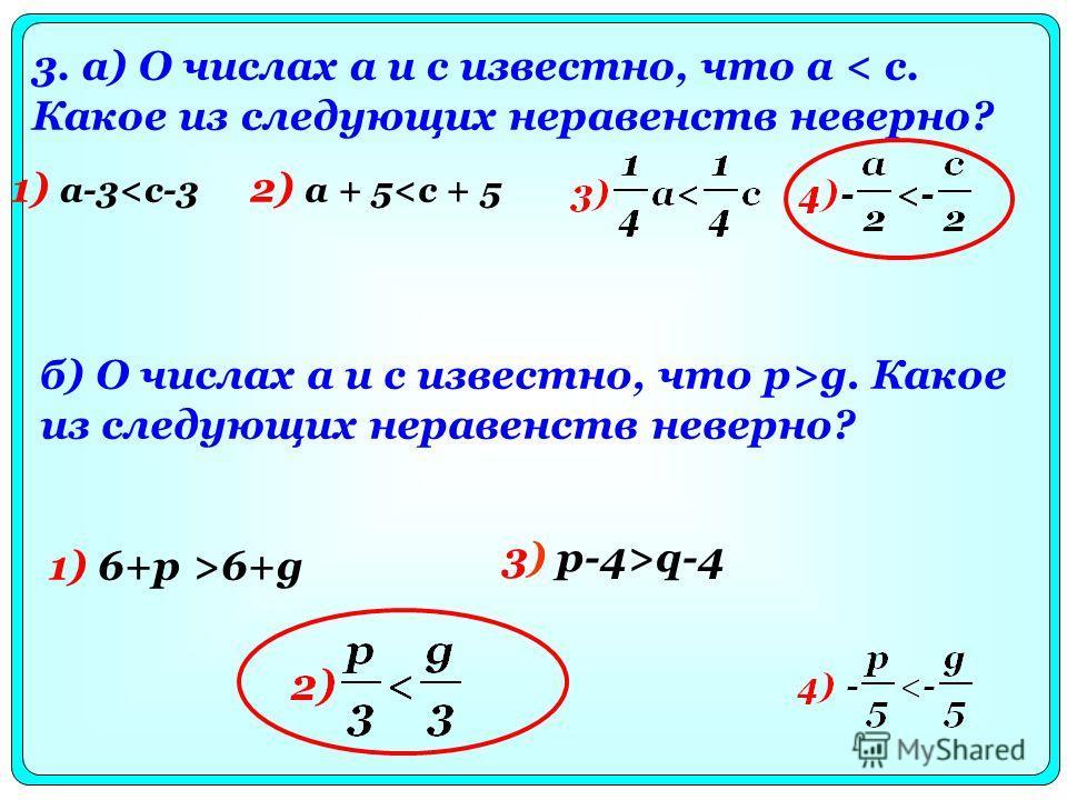 3. а) О числах а и с известно, что а < с. Какое из следующих неравенств неверно? б) О числах а и с известно, что p>g. Какое из следующих неравенств неверно? 3) p-4>q-4 1) 6+p >6+g 1) a-3