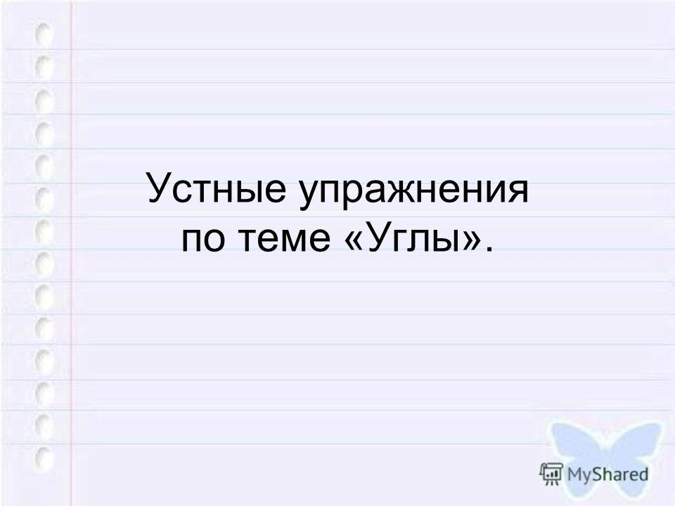 Устные упражнения по теме «Углы».