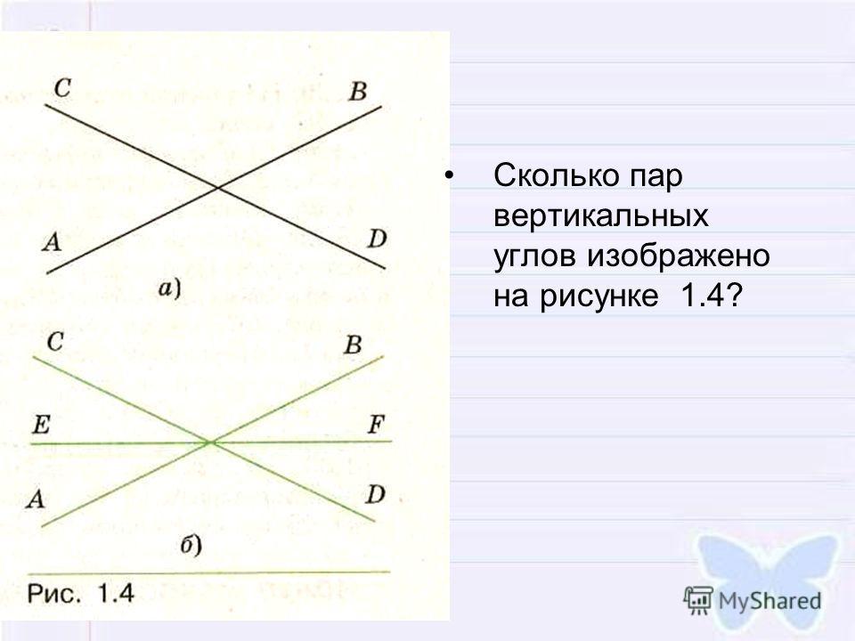 Сколько пар вертикальных углов изображено на рисунке 1.4?
