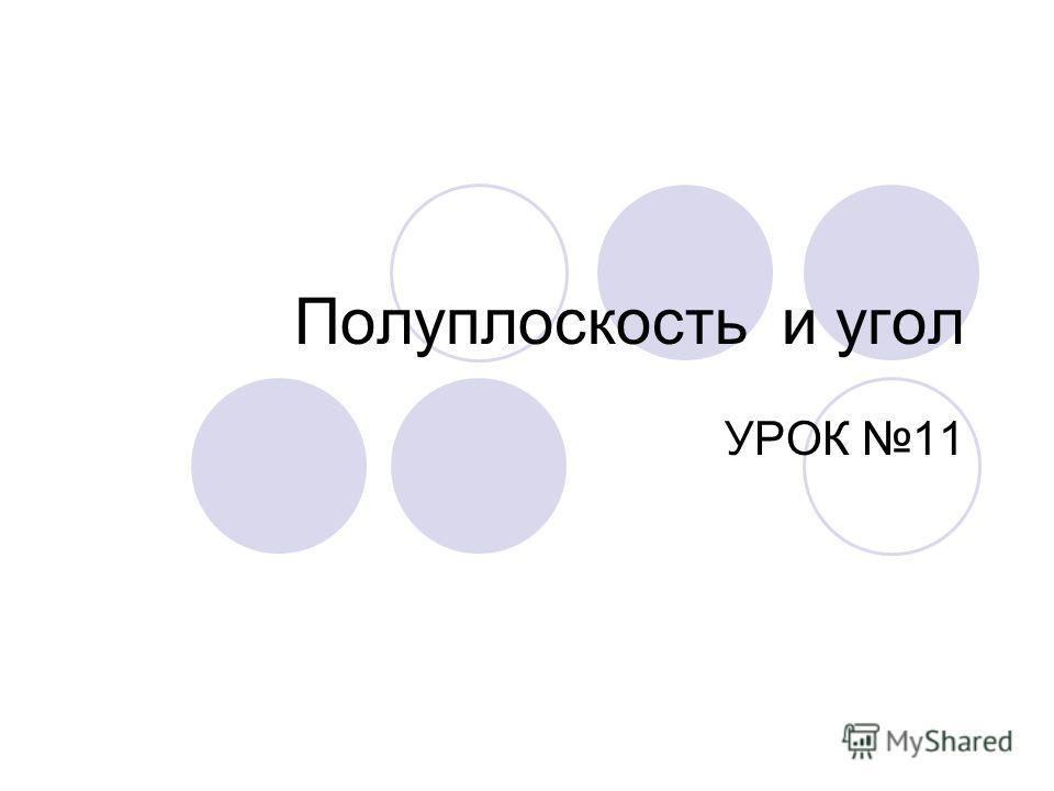 Полуплоскость и угол УРОК 11