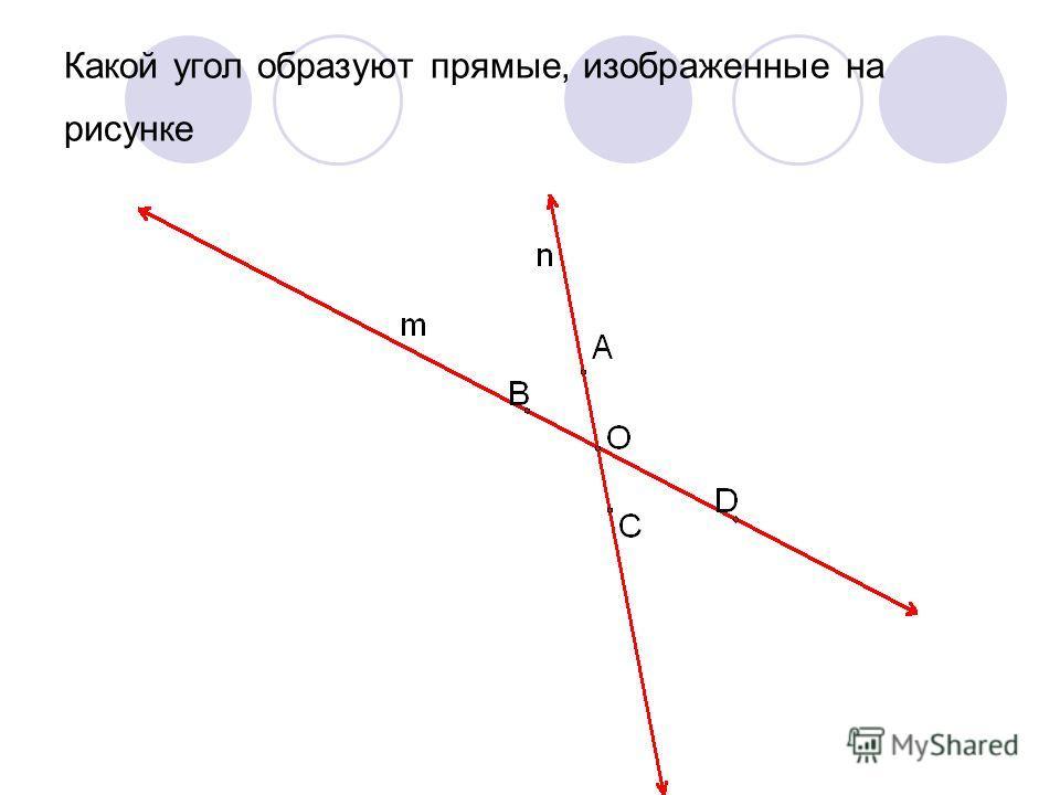 Какой угол образуют прямые, изображенные на рисунке
