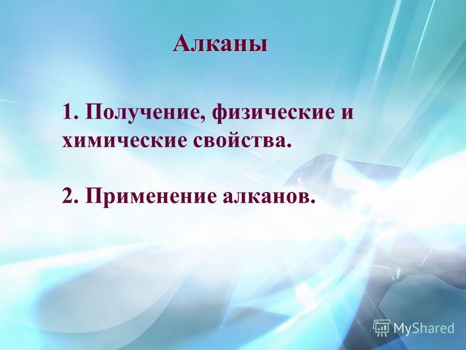 1. Получение, физические и химические свойства. 2. Применение алканов. Алканы