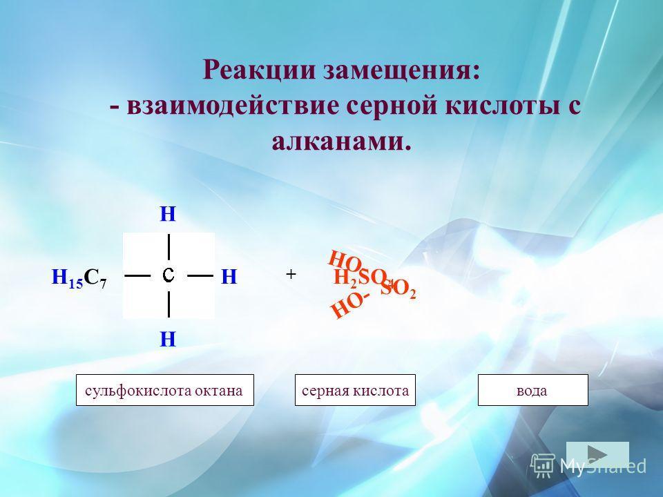 Реакции замещения: - взаимодействие серной кислоты с алканами. H H H H 15 C 7 + HO- H 2 SO 4 метансерная кислотаметанвода SO 2 октан HO- сульфокислота октана