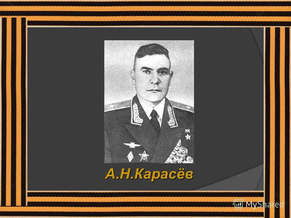 А.Н.Карасёв