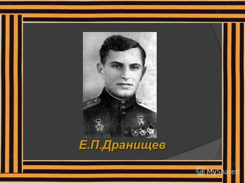 Е.П.Дранищев