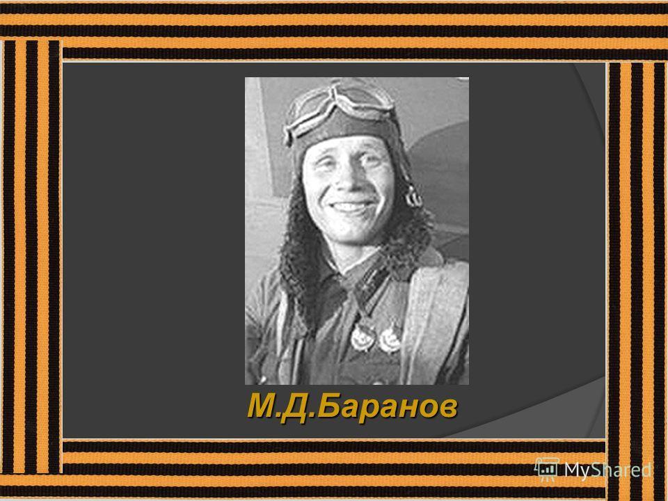 М.Д.Баранов
