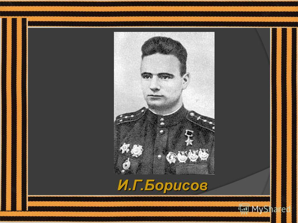 И.Г.Борисов