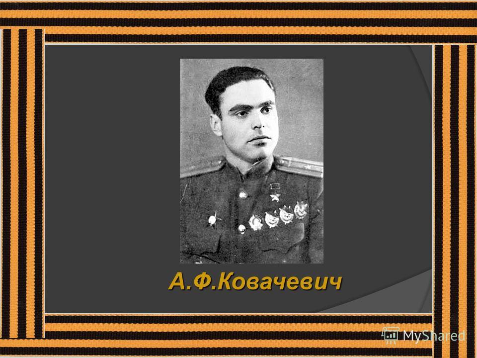 А.Ф.Ковачевич