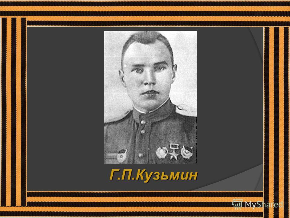 Г.П.Кузьмин