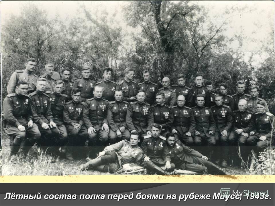 Лётный состав полка перед боями на рубеже Миусс, 1943г.
