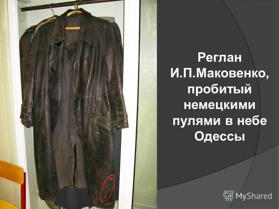 Реглан И.П.Маковенко, пробитый немецкими пулями в небе Одессы