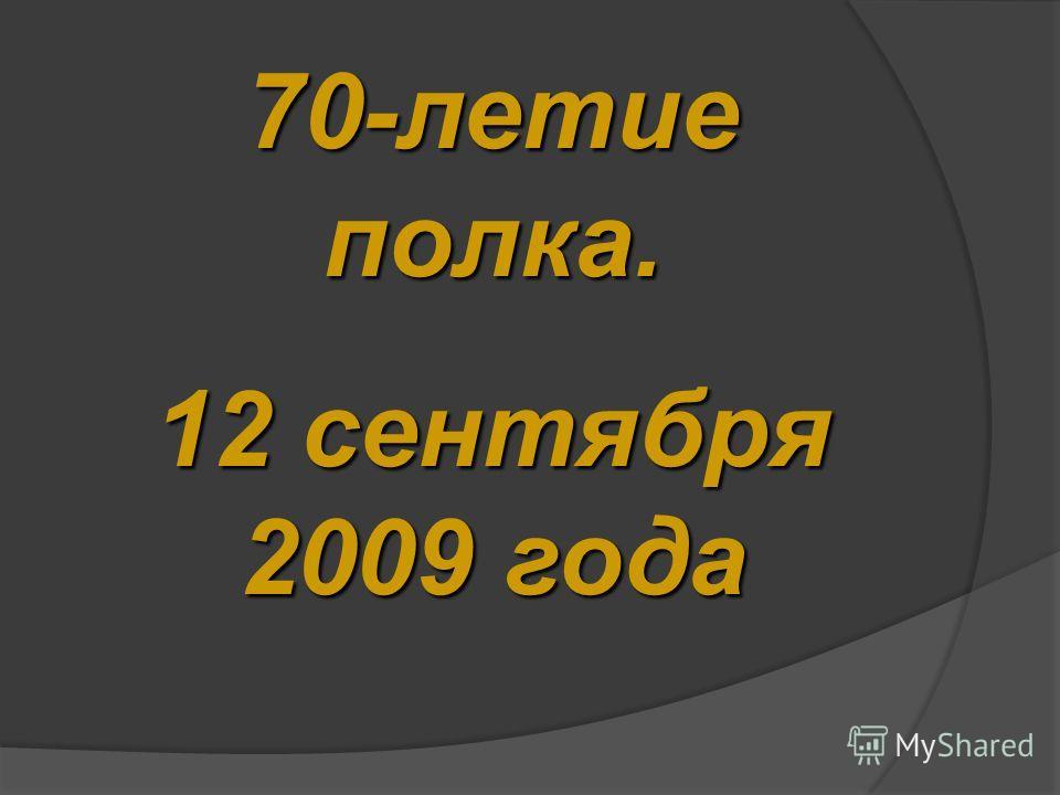 70-летие полка. 12 сентября 2009 года