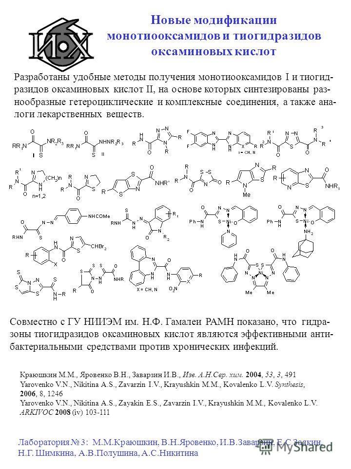 Новые модификации монотиооксамидов и тиогидразидов оксаминовых кислот Разработаны удобные методы получения монотиооксамидов I и тиогид- разидов оксаминовых кислот II, на основе которых синтезированы раз- нообразные гетероциклические и комплексные сое