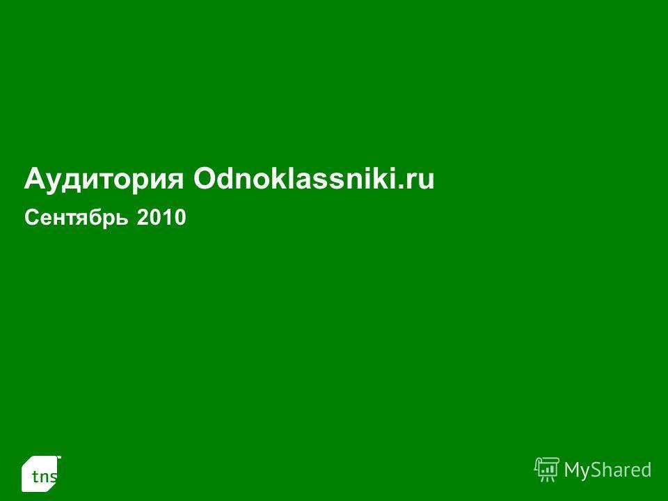 1 Аудитория Odnoklassniki.ru Сентябрь 2010