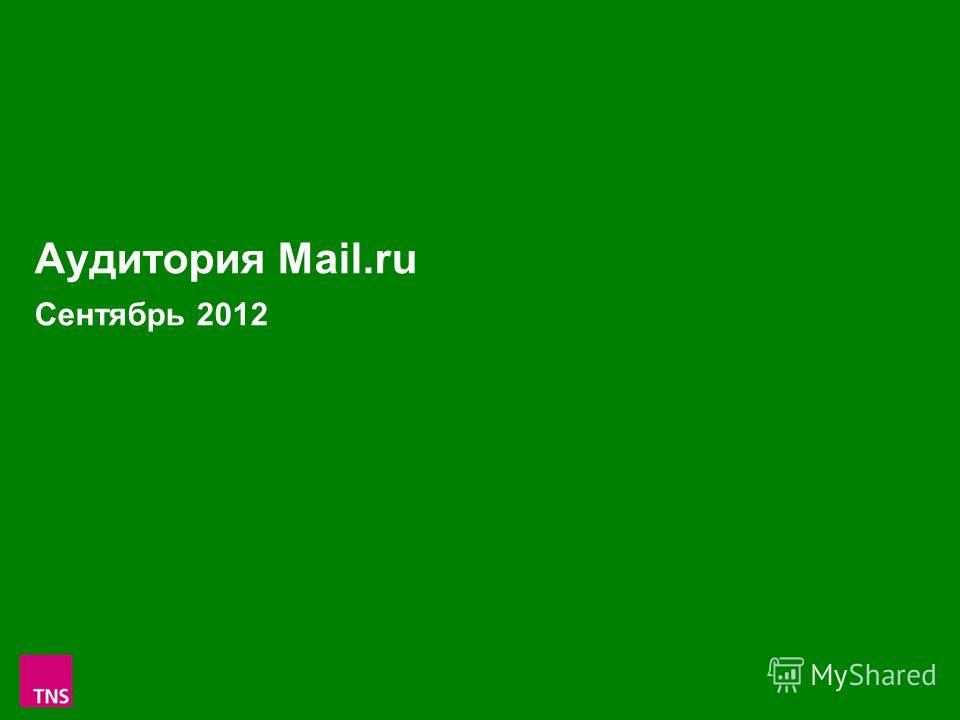 1 Аудитория Mail.ru Сентябрь 2012