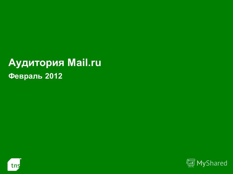 1 Аудитория Mail.ru Февраль 2012