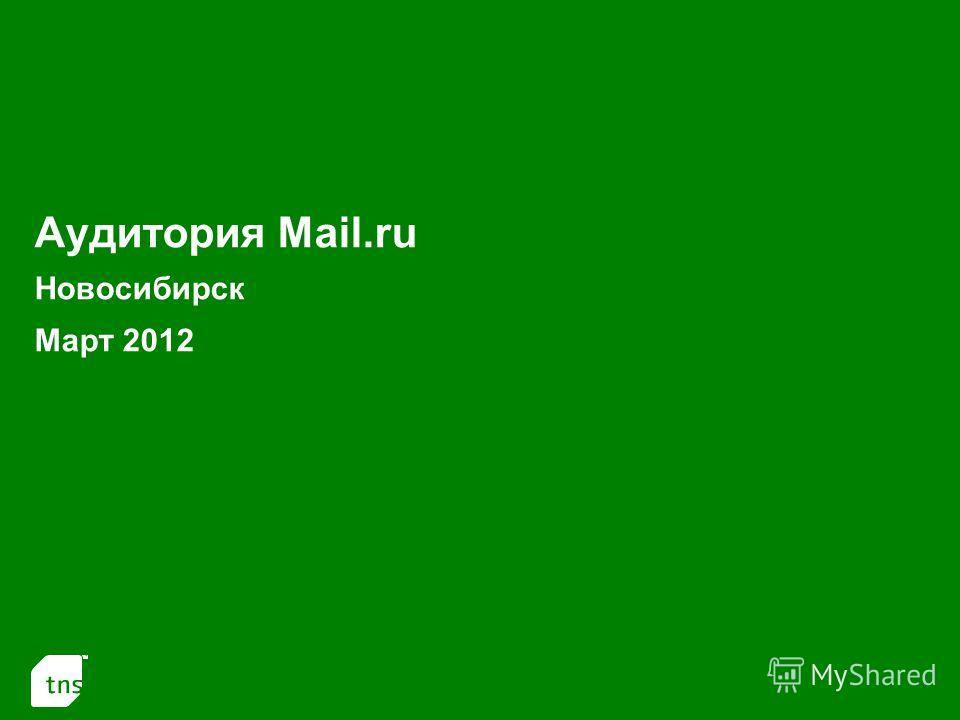 1 Аудитория Mail.ru Новосибирск Март 2012