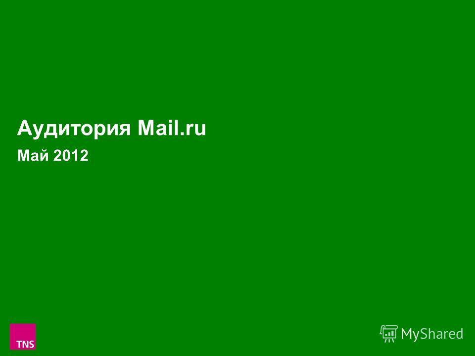 1 Аудитория Mail.ru Май 2012