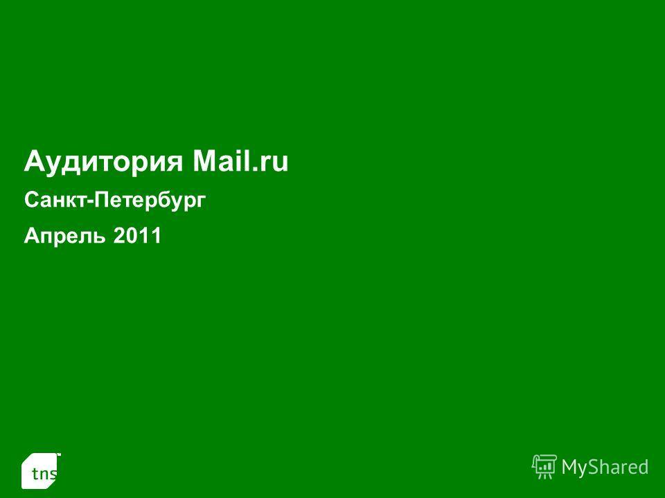 1 Аудитория Mail.ru Санкт-Петербург Апрель 2011