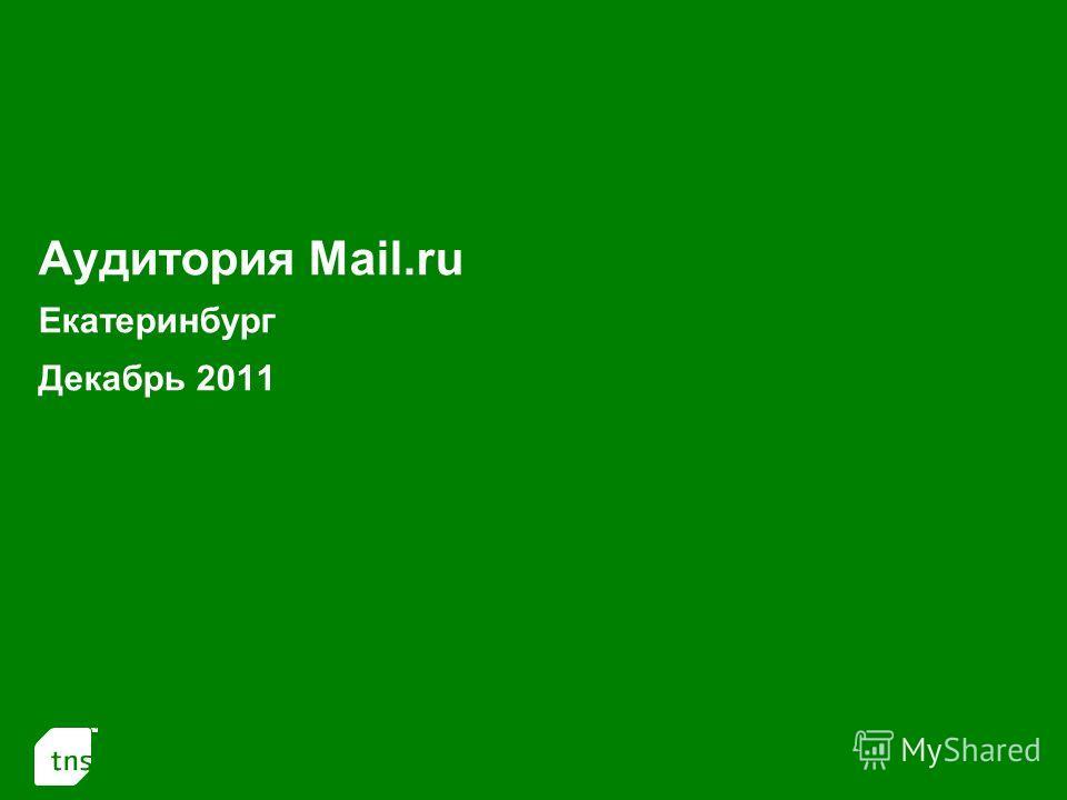 1 Аудитория Mail.ru Екатеринбург Декабрь 2011