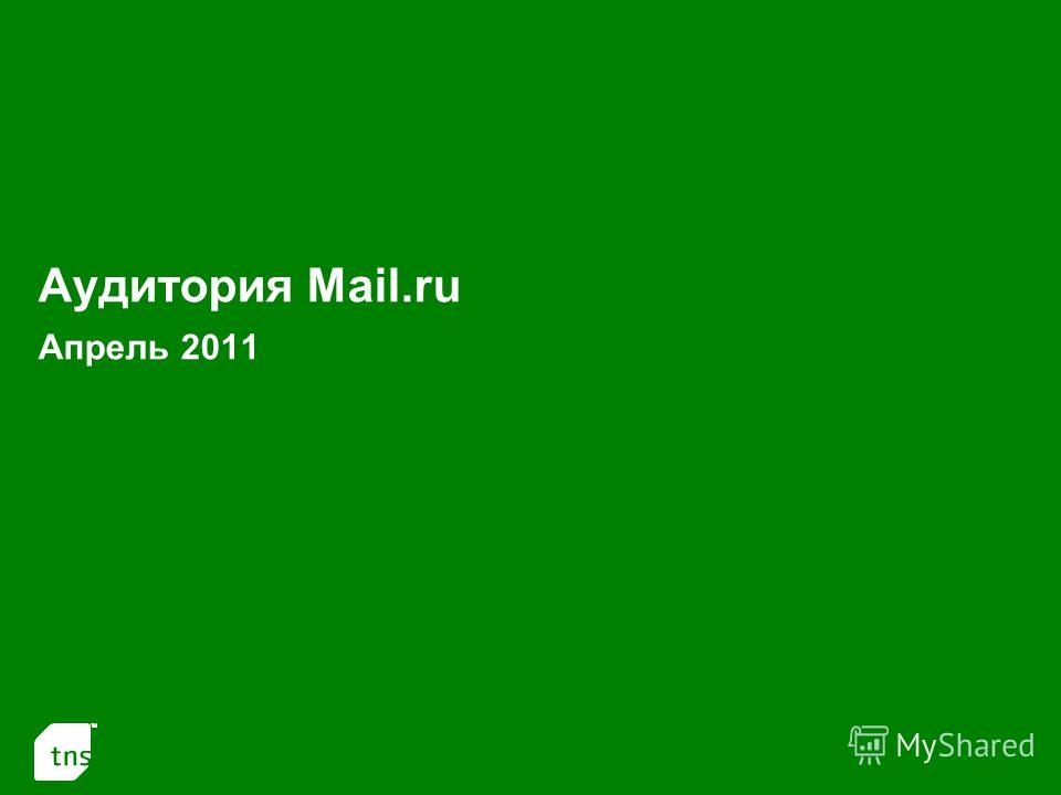 1 Аудитория Mail.ru Апрель 2011