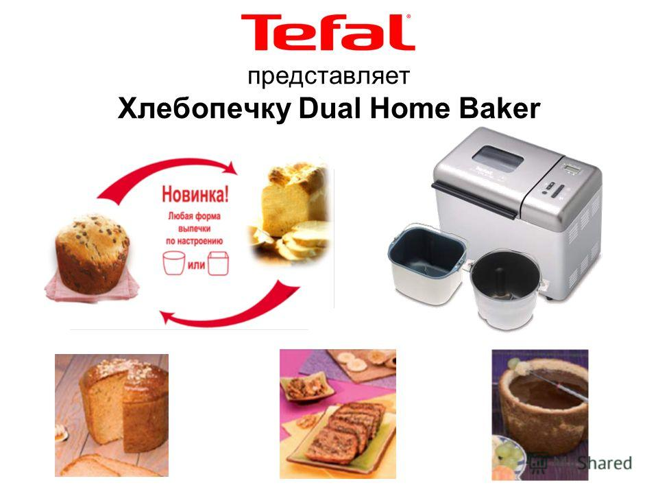 представляет Хлебопечку Dual Home Baker