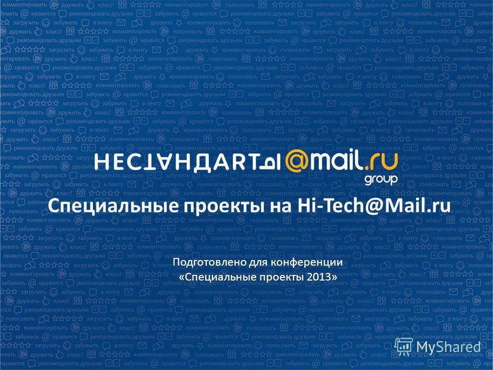 Специальные проекты на Hi-Tech@Mail.ru Подготовлено для конференции «Специальные проекты 2013»