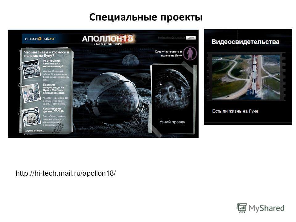 Специальные проекты http://hi-tech.mail.ru/apollon18/