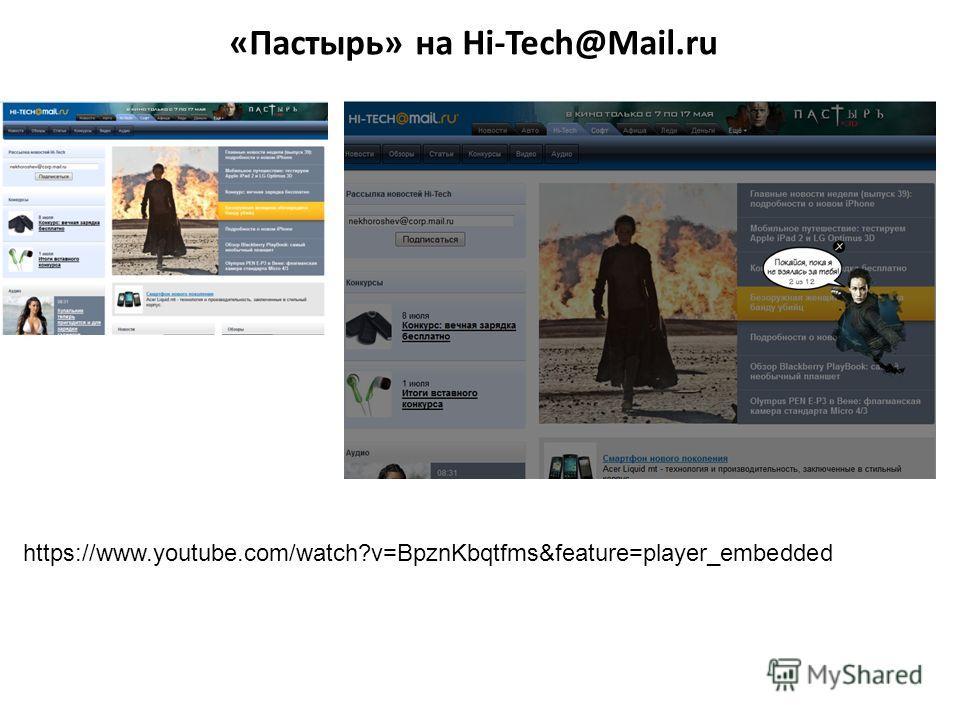 «Пастырь» на Hi-Tech@Mail.ru https://www.youtube.com/watch?v=BpznKbqtfms&feature=player_embedded
