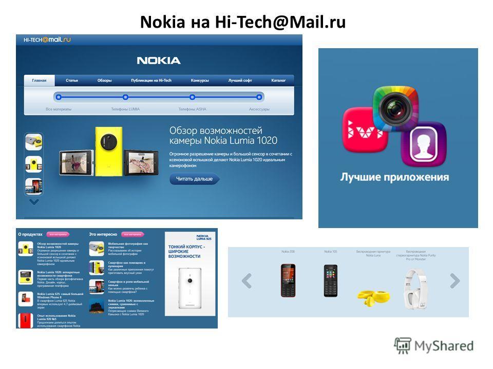 Nokia на Hi-Tech@Mail.ru